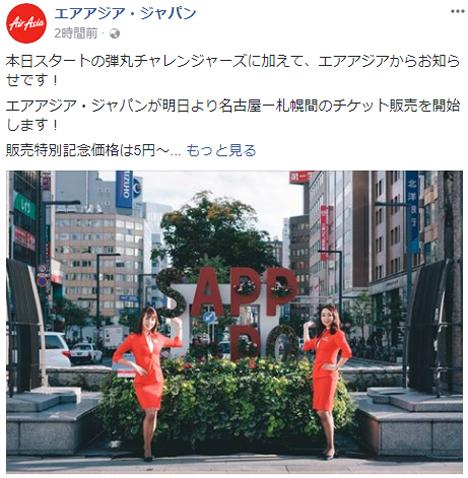 エアアジア・ジャパンが2年遅れで遂に就航!その記念運賃は5円~!