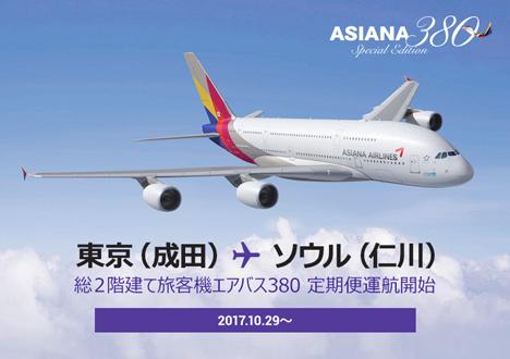 アシアナ航空は、A380東京(成田)~ソウル(仁川)線就航記念運賃を販売、往復14,000円~!