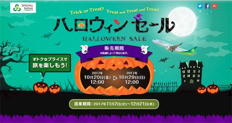 春秋航空日本は、片道1,737円~のハロウィンセールを開催、国内3路線が対象!
