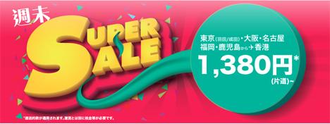 香港エクスプレス航空は、香港行を対象に片道1,380円~の「週末 Super Sale」を開催!