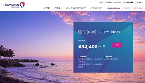 ハワイアン航空は、ハワイ往復77,700円~の便特別運賃を設定、燃油サーチャージ、諸税込み!