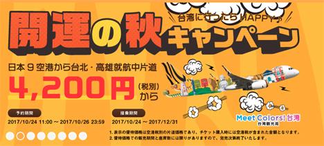 タイガーエア台湾は、日本~台湾行きが片道4,200円~のセールを開催!