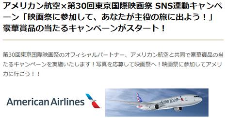 アメリカン航空は、ロサンゼルス行きペア航空券が当たるSNSキャンペーンを開催!