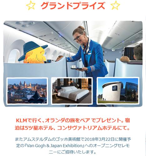 KLMオランダ航空は、豪華オランダペアの旅が当たるキャンペーンを開催!