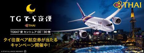 タイ国際航空は、タイ往復ペア航空券が当たる「TGでら夜便」キャンペーンを開催!