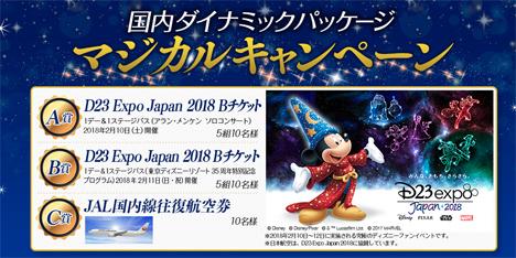JALは、国内往復航空券やディズニーファンイベントなどがプレゼントされる「マジカルキャンペーン」を開催!