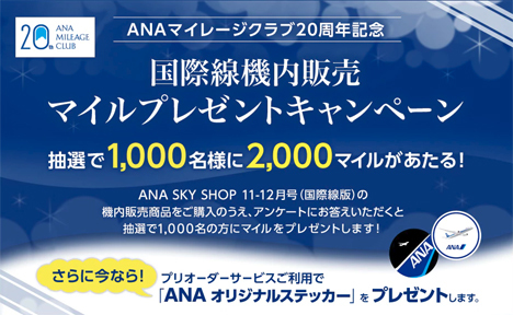 ANAは、ANAマイレージクラブ20周年を記念して、マイルプレゼントキャンペーンを開催!