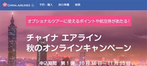 チャイナエアラインは、ペア航空券などがプレゼントされる「秋のオンラインキャンペーン」を開催!