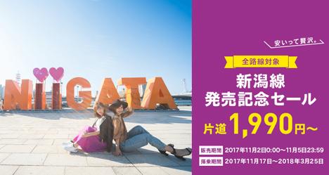 ピーチは、大阪~新潟線就航を記念して、「新潟線発売記念セール」を開催、全路線が対象で片道1,990円~!