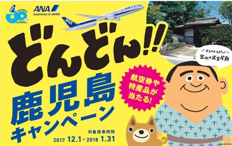 ANAは、航空券や特産品が当たる「どんどん!! 鹿児島キャンペーン」をキャンペーンを開催!