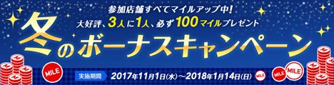 JALマイレージバンクは、最大10,000マイル、3人に1人に必ず100マイルが当たる「冬のボーナスキャンペーン」を開催!