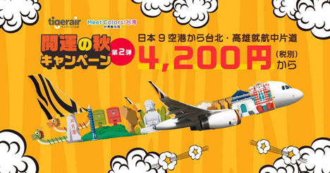タイガーエア台湾は、日本~台湾行きが片道4,200円~の割引キャンペーン第2弾を開催!