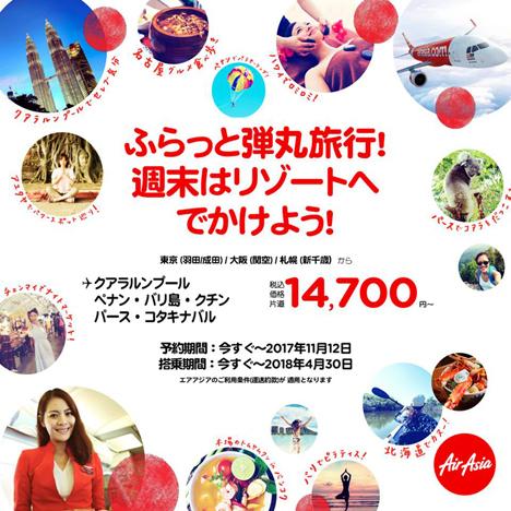 エアアジアは、各地リゾート地まで14,700円~の「週末はふらっと弾丸旅行!」セールを開催、ホノルル片道19,700!