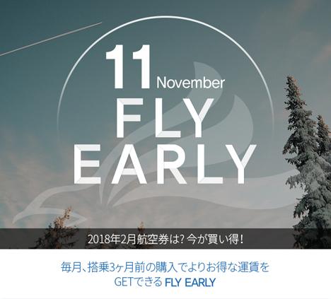 エアプサンは、日本~韓国線が片道3,500円~の「Fly Early」セールを開催!
