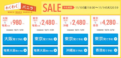 バニラエアは、4路線を対象にSPECIALセールを開催、奄美大島行が片道980円~!