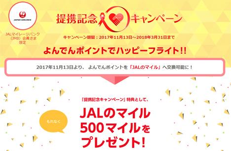 よんでんポイントが「JALのマイル」へ交換可能に!提携記念でもれなく500マイルプレゼントも!2
