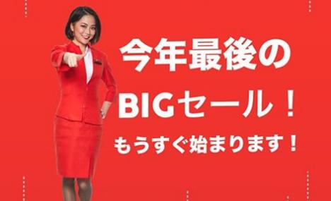 エアアジアは、今年最後の「超BIGセール!」を開催、アジア・ハワイ・オーストラリアなどが対象!