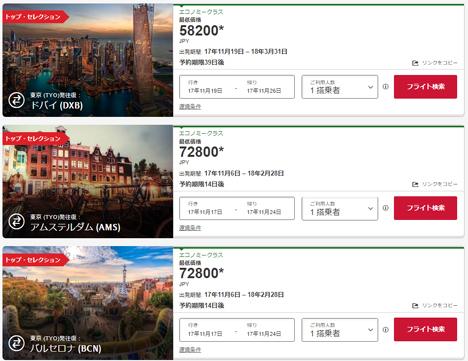 エミレーツ航空は、ドバイ往復58,200円~、ヨーロッパ往復72,800円~のファミリー・ドバイ・キャンペーンを開催!