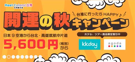 タイガーエア台湾は、日本9空港からの台湾行きが、片道5,600円~のキャンペーンを開催!