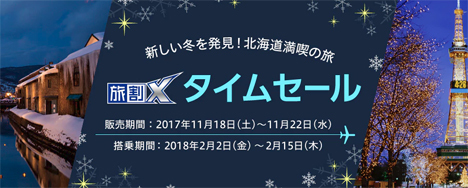ANAは、北海道行きの便を対象に、「旅割Xタイムセール」を開催、羽田~札幌線が9,690円~!2のコピー