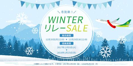春秋航空日本は、成田~新千歳・広島・佐賀線が片道1,737円~の「WINTERリレーセール」を開催!
