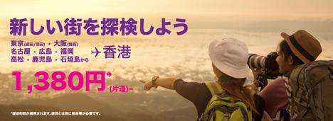 香港エクスプレスは、日本9路線からの香港線が、片道1,380円~のセールを開催!