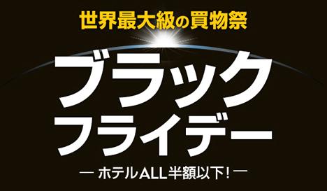 全てのホテルが半額以下!エクスペディアは「世界最大級の買物祭 ブラックフライデー」を開催!