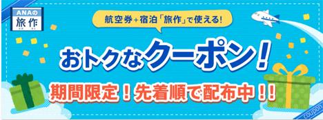 ANAは、エリア限定で最大10,000円分のおトクなクーポンを配布、先着で「旅作」で使えるクーポンです。