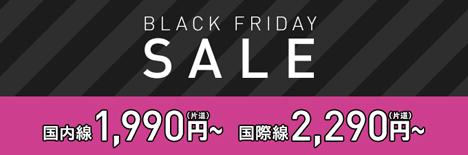 ピーチは、国内線が1,990円~、国際線も2,290円~の「BLACK FRIDAY SALE」を開催!
