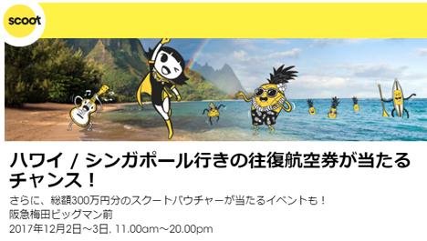 スクートは、ハワイ・シンガポール行きの往復航空券が当たるイベントを開催!