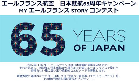 エールフランスは、パリ往復ペア航空券などがプレゼントされる、日本就航65周年キャンペーンを開催!