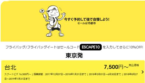 成田~台北線が7,500円~!スクートは15都市を対象にセールを開催!