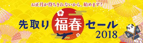 JTBは、先取り福春セールを開催、台北3日間も空港~ホテルの送迎付で3