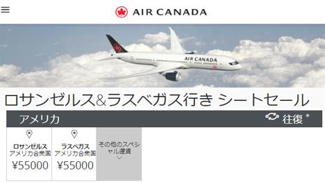 エア・カナダは、ロサンゼルスラスベガス行きが往復55,000円の期間限定セールを開催!