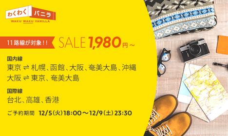 バニラエアは、11路線を対象に片道1,980円~のセールを開催、成田~台北(桃園)線も片道4,780円~!