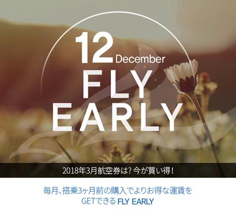 エアプサンは、日本~韓国路線が片道3,500円~のFLY EARLYセールを開催、3月搭乗が対象!