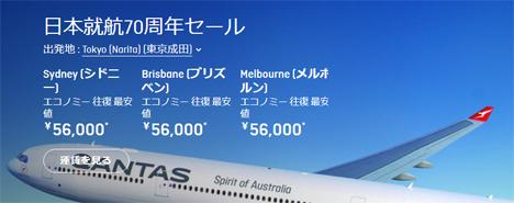カンタス航空は、日本就航70周年を記念して、オーストラリア往復が56,000円~のセールを開催。