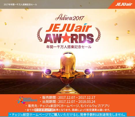 チェジュ航空は、年間搭乗者数1,000万人達成を記念して、日韓線が片道2,000円~のセールを開催!