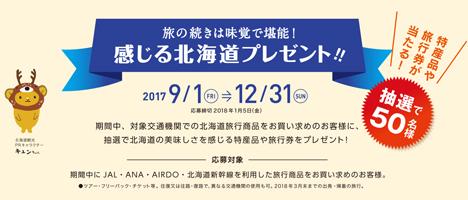 生HOKKAIDOは、JAL・ANAの旅行券などが当たるキャンペーンを開催!