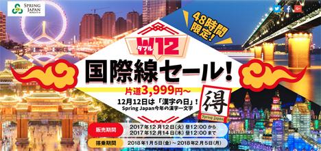 春秋航空日本は、国際線が片道3,999円~のW12国際線セールを48時間限定で開催!