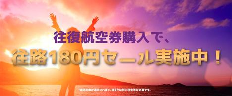 香港エクスプレス航空は、往復航空券購入で、往路運賃180円セールを開催!