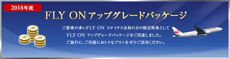 JALは、2018年度も「FLY ONアップグレードパッケージ」を実施、FLY ON ポイント2倍キャンペーンなどが開催されます。
