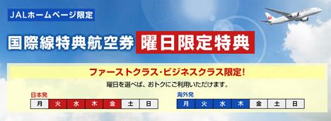 曜日を選べばお得!JALは国際線特典航空券「曜日限定特典」を2018年度も開催!