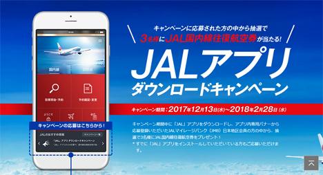 JALは、国内線往復航空券が当たるアプリダウンロードキャンペーンを開催!