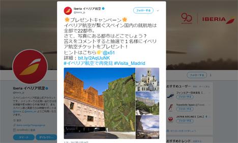 イベリア航空は、クイズに答えペア往復航空券が当たる「#イベリア航空で再発見」キャンペーンを開催!