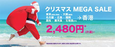 香港エクスプレス航空は、香港行きが片道2,490円~の「クリスマスMEGAセール」を開催!