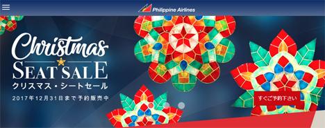 フィリピン航空は、「クリスマス・シートセール」開催往復3万円台~、ANAのマイルもたまります!