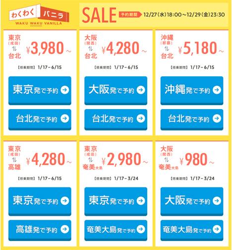 バニラエアは、奄美線が片道980円~の「わくわくバニラセール」を開催、成田~台北線も片道3,980円~!