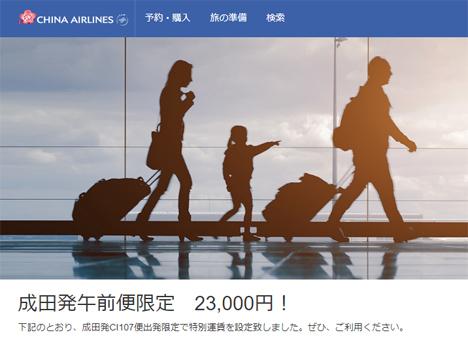 チャイナエアラインは、東京(成田)午前便利用限定で特別運賃を販売しています。