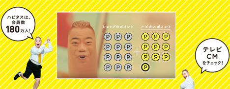 ハピタスは、出川哲朗さんを起用してのTVCMをオンエア。